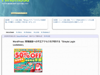 WordPress: 管理画面への不正アクセスを予防する「Simple Login Lockdown」 | Hinemosu