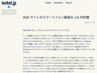 Web サイトのスマートフォン最適化: UA 判別篇 - terkel.jp