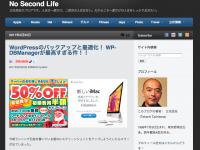 WordPressのバックアップと最適化! WP-DBManagerが最高すぎる件!! | No Second Life