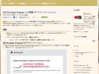 iOS Developer Programへの登録 (アクティベーション) | UQ Times 開発の記録