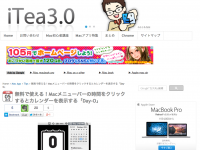 無料で使える!Macメニューバーの時間をクリックするとカレンダーを表示する「Day-O」 - iTea3.0