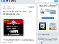 簡単にできる Mac OS X Lion に PHP + MySQL の開発環境を構築する方法 | ウェブル