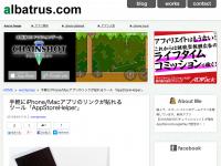 手軽にiPhone/Macアプリのリンクが貼れるツール「AppStoreHelper」 | albatrus.com