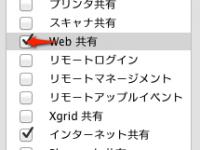 Macで開発環境(Apache+PHP+MySQL)の構築