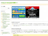 Closure Compilerを使う! - トップページ