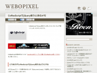 CoffeeScriptでjQuery使うときのメモ | webOpixel
