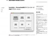 iPhone/iPad用のアイコンイメージ作成アプリケーション | boreal-kiss.com