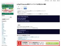 vsftpdで.htaccess等のドットファイルが見えない場合 | CentOSサーバ構築術 文具堂