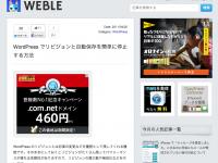 WordPress でリビジョンと自動保存を簡単に停止する方法 | ウェブル