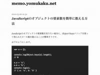 JavaScriptのオブジェクトの要素数を簡単に数える方法 - memo.yomukaku.net