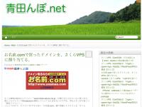 お名前.comで買ったドメインを、さくらVPSに割り当てる。 | 青田んぼ.net