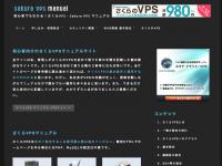 初心者でもわかる!さくらVPS | Sakura VPS 設定マニュアル