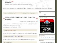 PHPでコールバック関数にオブジェクトのメソッドを指定する - (DxD)∞
