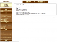 自動改ページモードを設定する - TCPDFの部屋