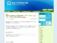 WordPress の設定を使ってデータベースにアクセスする方法 | Sun Limited Mt.