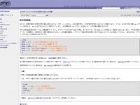 PHP: 型の相互変換 - Manual
