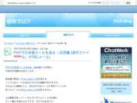 PHPで日本語メールを送る – 応用編 (添付ファイル、HTMLメール) - EC studio 技術ブログ