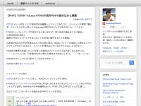 SE奮闘記: 【PHP】TCPDF 4.5.xxx+FPDIで既存PDFの読み込みと編集