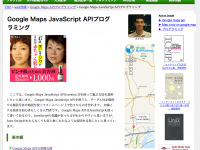 Geekなぺーじ:Google Maps JavaScript APIプログラミング