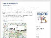 google map api v3で、1つの地図に複数のマーカー+吹き出しを表示 | 元営業マンのWEB研究メモ