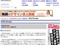 Web Storage-HTML5のAPI、および、関連仕様