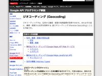 ジオコーディング - Google マップ API プログラミング解説