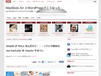 $wpdb が NULL なんだけど・・・っていう場合は、wp-load.php を require するべし | MacBook Air とWordPressでこうなった