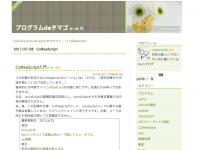 CoffeeScript入門 - プログラムdeタマゴ