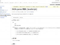 JSON.parse 関数 (JavaScript)