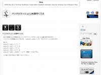 バックスラッシュ()を素早く入力 - macTips (Mac OS X)
