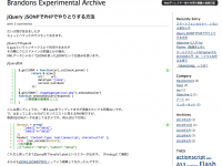 jQuery JSONPでPHPでやりとりする方法 at Brandons Experimental Archive