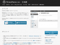 WordPressで自動保存・リビジョンを停止する方法