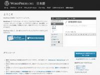 WordPressでjQueryを使用してJSONをPHPへ送る