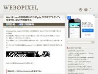 Wordpressの自動挿入されるp,brタグをプラグインを使用しないで削除する | webOpixel