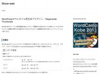 WordPressのサムネイル再生成プラグイン – Regenerate Thumbnails | Show-web