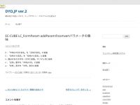 EC-CUBE LC_FormParam addParamのcomvertパラメータの意味 | DYO.JP ver.2