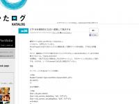 UTF-8を強制的にSJISへ変換して表示する|Katalog