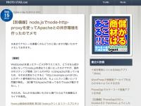 【防備録】node.jsでnode-http-proxyを使ってApacheとの共存環境を作ったのでメモ | PROTO-STAR.com