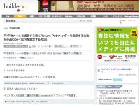 PHPでメールを送信する時にReturn-Pathヘッダーを設定する方法(envelope-fromを設定する方法) - trashtalk - 菊池高志 - builder by ZDNet Japan