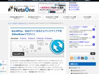 BackWPup – Webサイトを丸ごとバックアップできるWordPressプラグイン | ネタワン