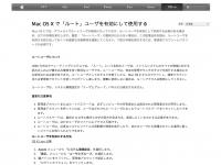 Mac OS X で「ルート」ユーザを有効にして使用する