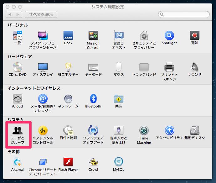 スクリーンショット_2013-11-08_16.26.04-2