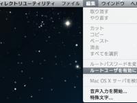Macでルート(root)ユーザーを有効にする