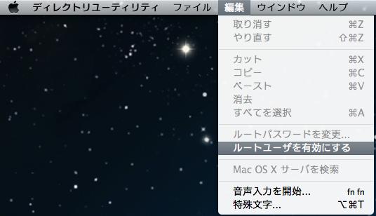 スクリーンショット 2013-11-08 16.37.16