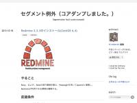 Redmine 2.3.3のインストール(CentOS 6.4) - セグメント例外(コアダンプしました。)