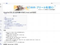 Apache/SSL自己証明書の作成とmod sslの設定 - maruko2 Note.