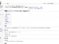 関数リファレンス/is user logged in - WordPress Codex 日本語版