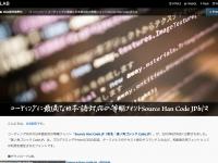 日本語対応の等幅フォントSource Han Code JPとは - ICS LAB