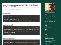 YUKASHIKADO Inc. 開発ブログ • HomebrewなMySQLを使っている時のgem install mysql2のエラー
