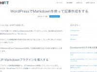 WordPressでMarkdownを使って記事作成をする - SHIFFT株式会社